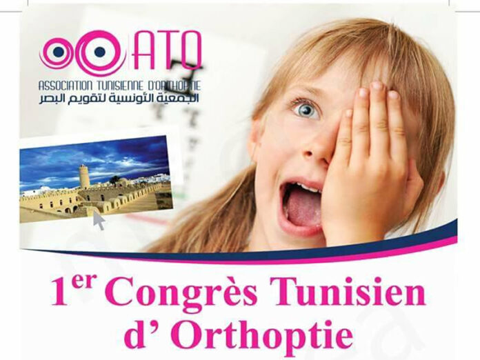 congres_tunisien_orthoptie_preinscirption_en_ligne